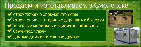 Дачные и строительные бытовки в Смоленске и Смоленской области, блок-контейнера и хозблоки а так же мобильные каркасные бани для Смолян