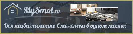 недвижимость Смоленска и Смоленской области, помощь в аренде и продаже квартир, комнат и домов, а так же коммерческой недвижимости.